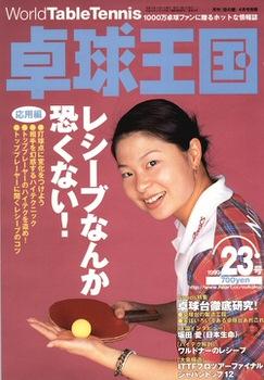 1999年2月発売 | 卓球王国WEB