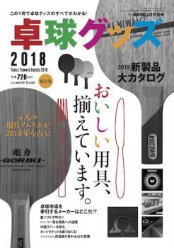 別冊『卓球グッズ2018』