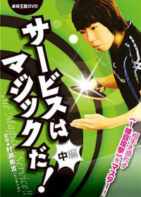 サービスはマジックだ!〈中編〉DVD