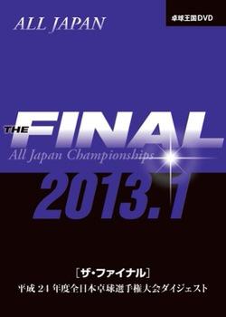 ザ・ファイナル 2013.1 DVD