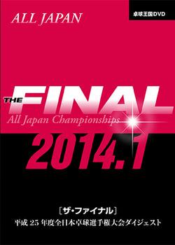 ザ・ファイナル 2014.1 DVD