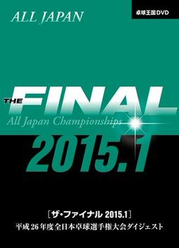 ザ・ファイナル 2015.1 DVD