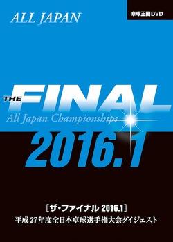 ザ・ファイナル 2016.1 DVD