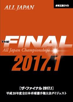 ザ・ファイナル 2017.1 DVD