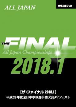 ザ・ファイナル 2018.1 DVD