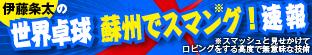 2015世界卓球蘇州大会速報