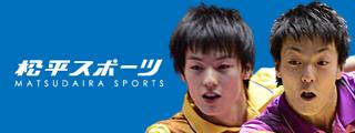 松平スポーツ